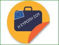 Η διαδικτυακή πύλη «Η Ευρώπη σου» παρέχει στους πολίτες και στις επιχειρήσεις πρακτικές πληροφορίες σχετικά με τα δικαιώματά τους και τις προσφερόμενες ευκαιρίες στο εσωτερικό της Ευρωπαϊκής Ένωσης. Παρουσιάζονται κυρίως πραγματικές καταστάσεις διασυνοριακού χαρακτήρα, όπως π.χ. Ευρωπαίοι πολίτες που επιθυμούν να εργαστούν ή να σπουδάσουν σε άλλη χώρα της Ένωσης, ή ευρωπαϊκές επιχειρήσεις που επιθυμούν να μεταφερθούν ή να ανοίξουν υποκατάστημα σε κάποιο άλλο κράτος μέλος της Ένωσης.